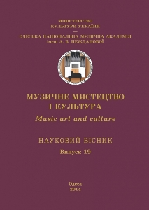 Музичне мистецтво і культура